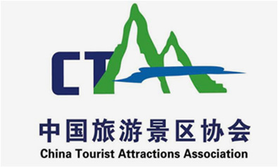 热烈祝贺重庆古奥广告有限公司成为中国旅游景区协会会员单位