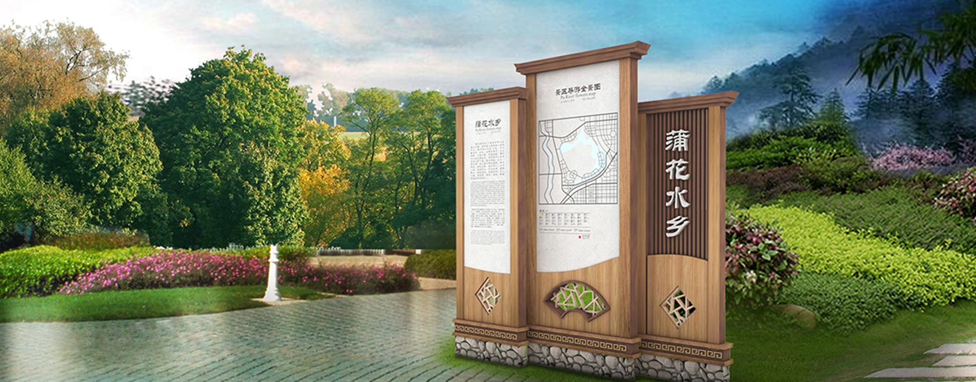 重庆景区导视系统设计