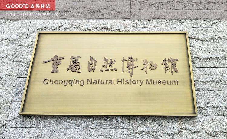 重庆自然博物馆