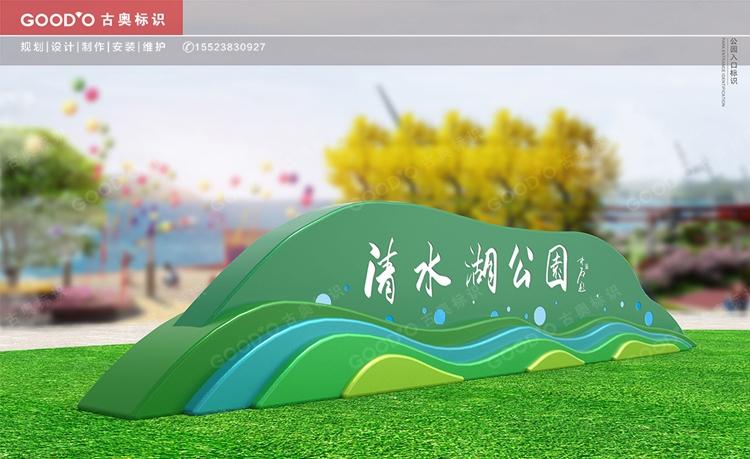 清水湖公园