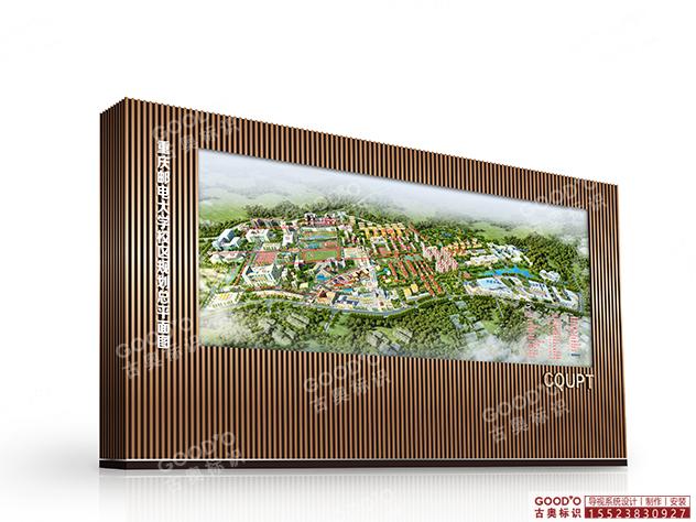 重庆邮电大学标牌设计制作