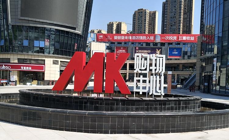 大足MK购物中心