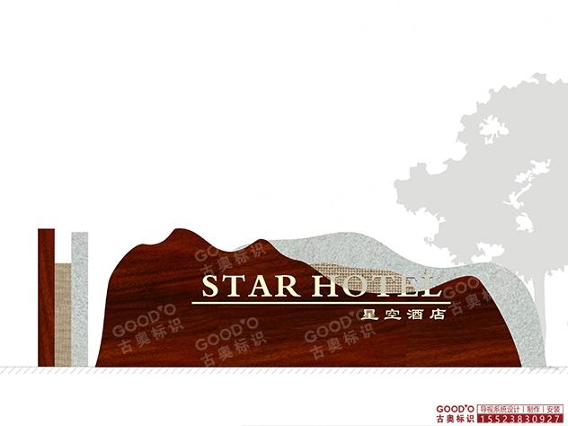 川和盖星空酒店标牌设计制作