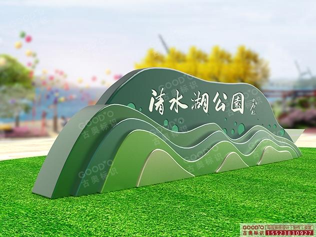 清水湖公园标牌设计